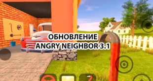 Angry Neighbor (Злой Сосед) 3.1